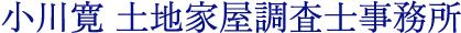 小川寛土地家屋調査士事務所|長崎県佐世保市