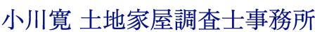 小川寛土地家屋調査士事務所|長崎県佐世保市 |