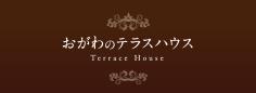 おがわのテラスハウス